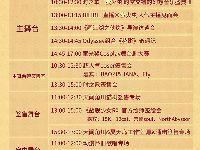12月31日广州第17届萤火虫动漫嘉年华活