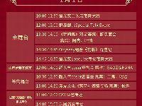 1月1日广州第17届萤火虫动漫嘉年华活动