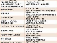 正月十五广州哪里好玩?2017广州元宵节