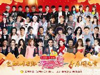 湖南卫视2017元宵喜乐会嘉宾全阵容揭秘