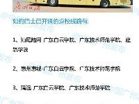 2017广州如约巴士开通7条返校线路一览(