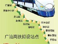 广汕高铁延伸至汕头建议获支持 拟设站点
