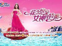 2017广州周边三八妇女节优惠活动大全
