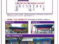 广州南站长隆接驳车于2017年3月1日起停