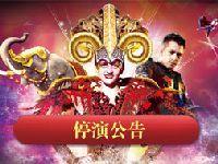 2017年3月13日-16日广州长隆国际大马戏