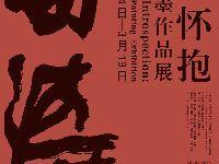 到广东美术馆看尚涛水墨作品展(2.24-3.