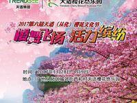 2017年广州樱花节赏花全攻略(时间、门票