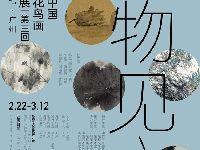 到广东美术馆看当代中国写意花鸟画九人
