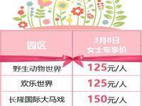 2017三八妇女节广州长隆门票5折优惠(含
