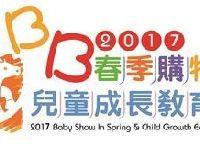 2017香港BB春季购物节暨儿童成长教育