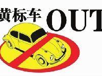 2017年5月1日起广州全市24小时禁行黄标