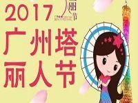 广州塔2017三八妇女节活动及3.8折门票抢