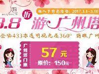 """2017广州塔""""丽人节""""门票3.8折优惠活动"""