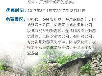 3月1日-12月31日广州人去贵州旅游景区门