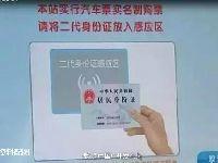 2017年3月1日起广州买长途汽车票全面实