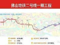 佛山地铁2号线2019年底建成 佛山到广州