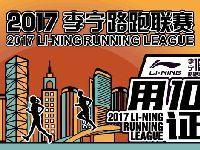 2017李宁10公里路跑联赛广州站(时间+地