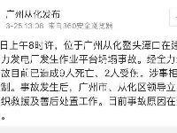 广州一在建电厂作业平台坍塌事故:9人死