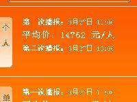2017年4月广州车牌竞价第一次、第二次播
