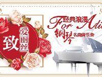 2017年4月30日广州星海音乐厅演出信息一