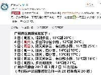 广东未来两日现暖湿天气 不会出现回南天