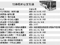 2017清明节广州增设13条临时公交专线 具