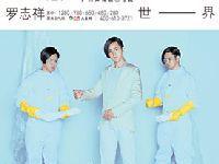 罗志祥2017广州演唱会时间、地点及门票