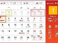 2017年五一放假安排时间表一览(含最新拼