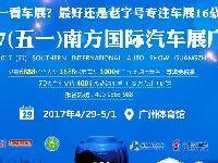 2017广州五一南方国际车展(时间+地点+门