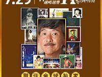 广州2017林子祥演唱会时间、地点及门票