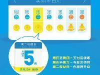 广州永旺超市每周二支付宝支付享8折优惠