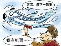 遇到机票超售怎么办?国内部分航空公司