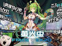2017广州萤火虫漫展在哪里举行?广州萤