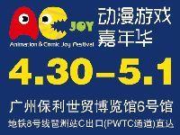 2017广州五一漫展:第二届AC-Joy动漫