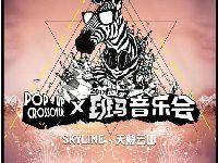 2017年五一广州白云山活动:POP UP