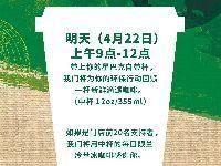 广州星巴克2017年4月22日世界地球日优惠