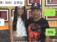 """""""赵四""""刘小光婚内出轨女粉丝 与女方裸"""