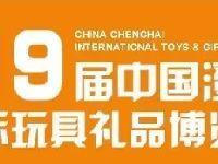 汕头2017五一活动:第19届中国澄海国际