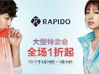 广州万国RAPIDO品牌大型特卖会 全