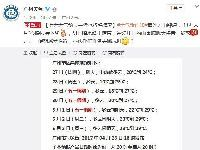 2017年五一期间广州天气预报:以多云天气