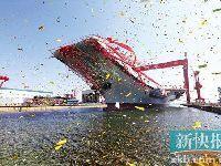 4月26日我国第二艘航空母舰下水 世界航