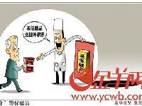 """包治百病神药竟是化妆品 """"祖传老中医"""""""