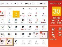 2017年端午节放假安排时间表一览(含最新