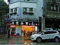 广州荔湾美食老字号——30多年历史的老