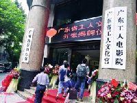 2017年5月8日广东省工人文化宫正式对外