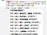 5月10日起广东降水减弱 13日前后全省或