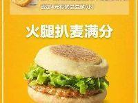 广州麦当劳免费早餐——大脆鸡扒麦满分