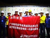 广州地铁4号线南延段实现全线电通 预计