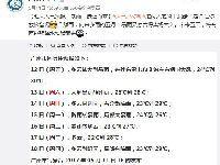 5月12-13日广东有大雨到暴雨局部大暴雨