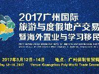 2017广州国际旅游与度假地产交易会开幕